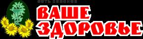 """Сеть салонов ортопедии и медтехники """"Ваше Здоровье"""""""