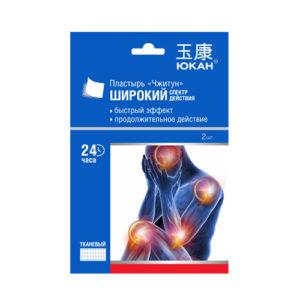 Пластырь противовоспалительный «Чжитун» (тканевый)
