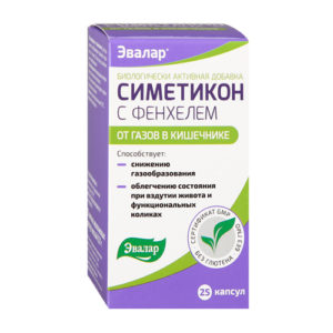 "Симетикон с Фенхелем капсулы №25 ""Эвалар""."